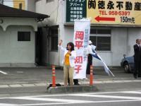 09.5.30 岡平知子1