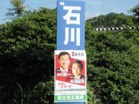 09.6.7 石川稔の看板