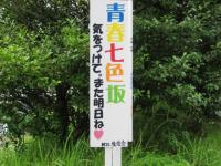09.7.16 川東中学2