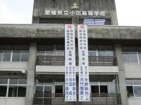 小田高等学校1