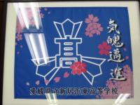 09.9.6 新居浜東高校70周年イラスト