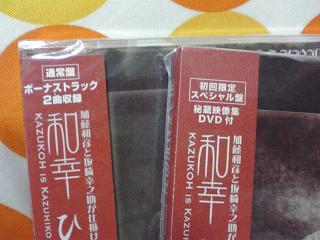 CD(和幸)