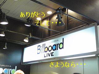 福岡ビルボード①