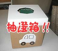 抽選BOX!