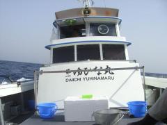 yuhinamaru