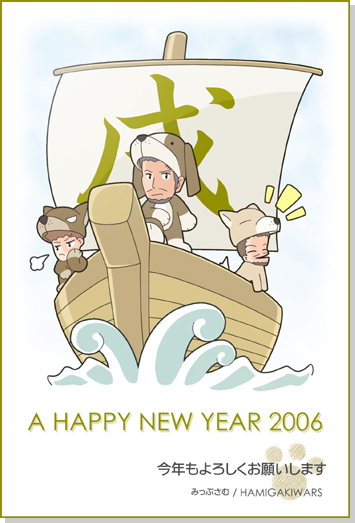 A HAPPY NEW YEAR