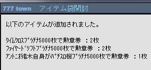 イベント5000袋