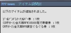 イベント1000袋1