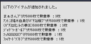イベント3000袋