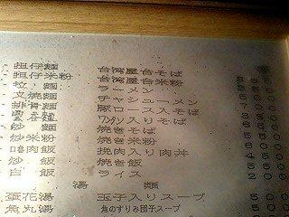 080818_荻窪美香6メニュー