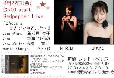 20080822_Red.jpg