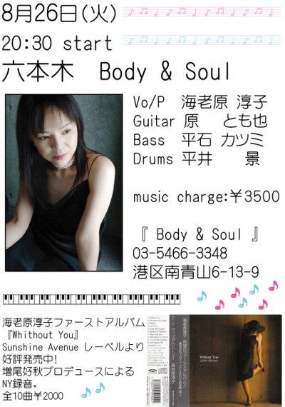 20080826_Body.jpg