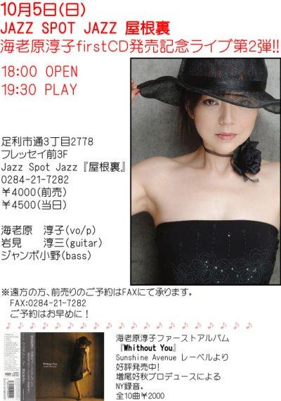 20081005_ヤネウラ