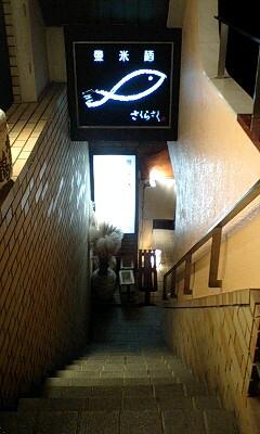 080823_さくらさく階段