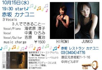 20081015_kana-yuni.jpg