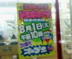 20060719103001