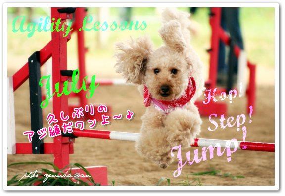 ジャンプするココ☆①