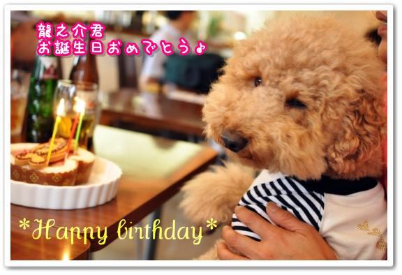お誕生日おめでとう♪龍之介君