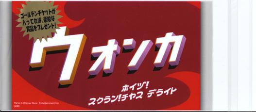 日本版ウォンカチョコレート