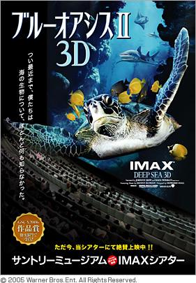 ブリーアオシスⅡ 3D ポスター