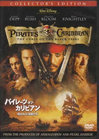 パイレーツオブカリビアン~呪われた海賊たち
