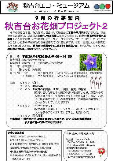 「秋吉台エコ・ミュージアム」9月の行事