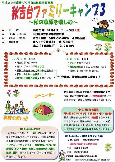 「秋吉台ファミリーキャンプ 3」~秋の草原を楽しむ~