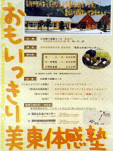 おもいっきり美東体感塾 2008