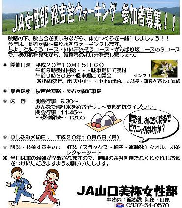 JA山口美祢女性部 秋吉台ウォーキング-L