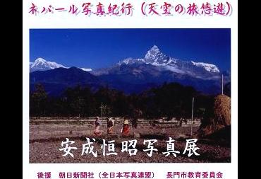 安成恒昭 写真展 ネパール写真紀行~天空遊悠~