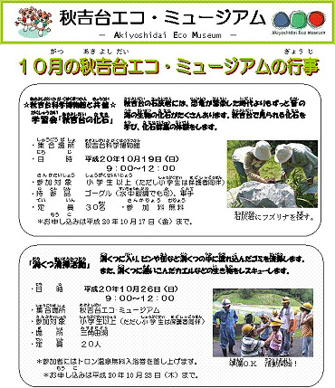 「秋吉台エコ・ミュージアム」10月の行事