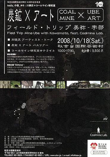川俣正+コールマイン研究室/炭鉱×アート フィールド・トリップ 美祢-宇部