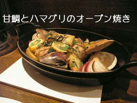 甘鯛のハマグリのオーブン焼き