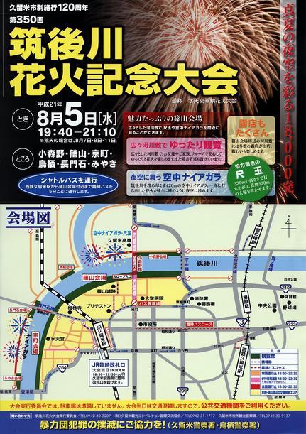 第350回筑後川花火記念大会