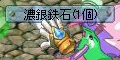 0813濃銀鉄2