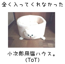 小次郎用猫ハウス