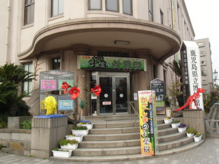 鹿児島県博物館