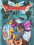 ドラゴンクエストⅢそして伝説へ(1988)