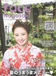 長崎フリーペーパー「face nagasaki」2009