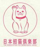 日本招猫倶楽部