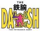 8/2(日)ザ!鉄腕!DASH!/島原