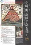「小侃/島原半島を描く」in島原城(~8/20)
