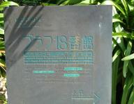 2011.2.26・27 横浜・鎌倉巡り1(洋館巡り) 026