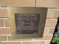 2011.2.26・27 横浜・鎌倉巡り1(洋館巡り) 050