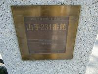 2011.2.26・27 横浜・鎌倉巡り1(洋館巡り) 075