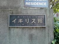 2011.2.26・27 横浜・鎌倉巡り1(洋館巡り) 089