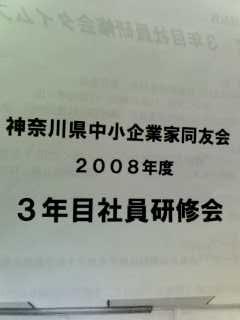 社員研修会