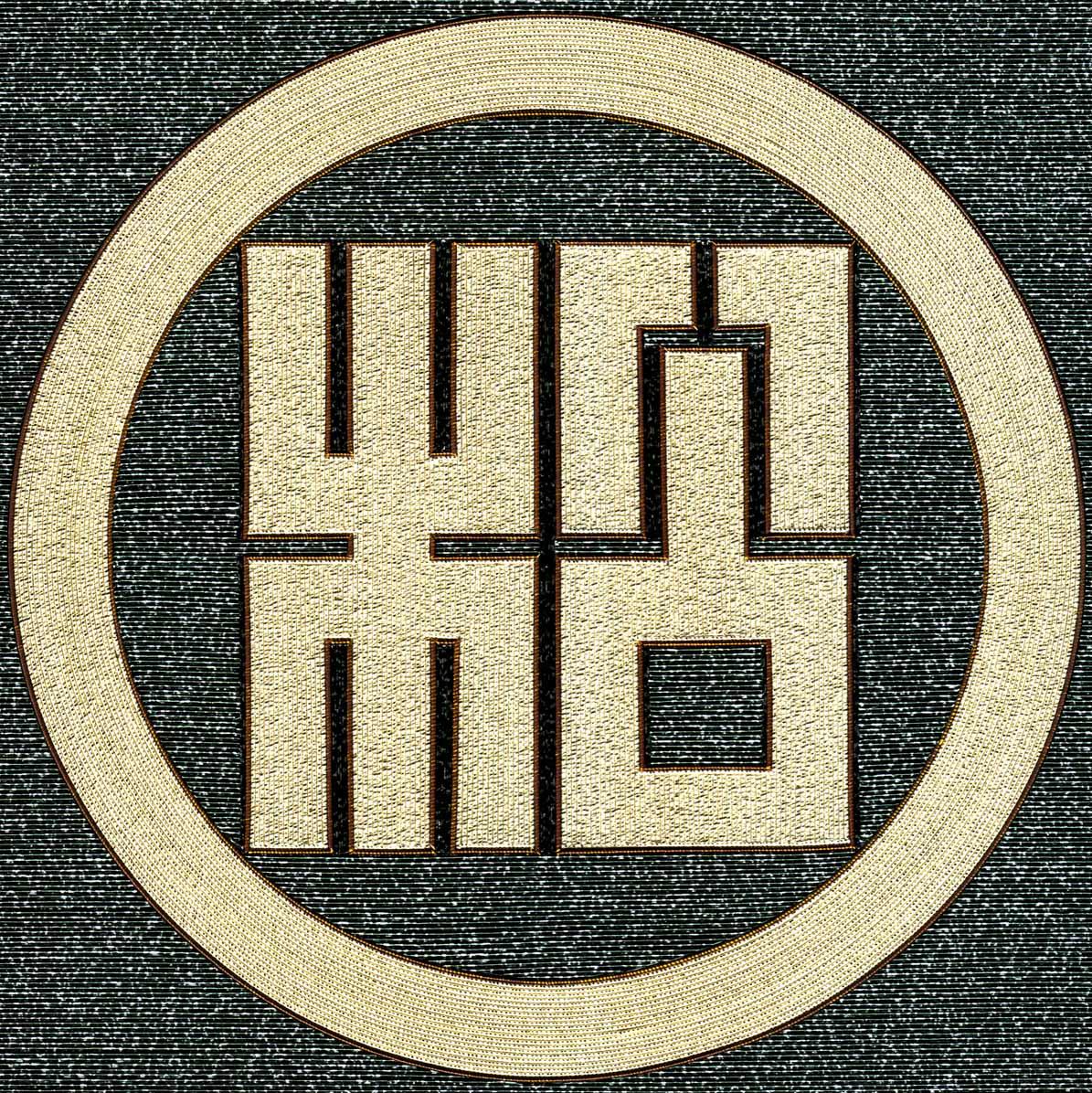 丸に松の角字紋