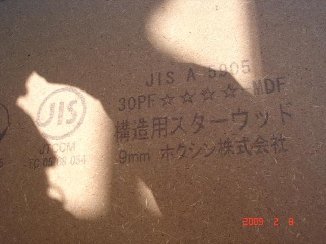 20090208外壁面ボード名称