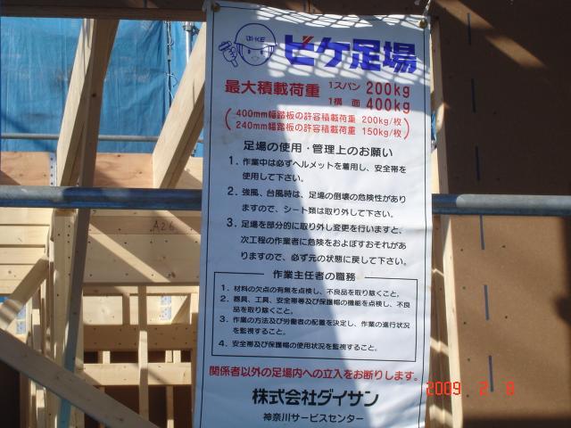 20090208ビケ足場